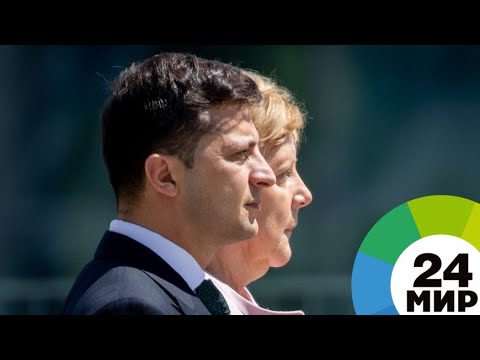 Меркель затрясло рядом с Зеленским: невролог объяснил, в чем дело - МИР 24