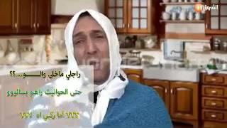 ckip salim alek avec Dj moulay rani maghbouna f l couzina ha lala mdrrrr rmx dj karim bns