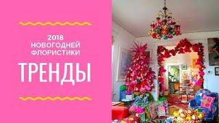 Тренды новогодней флористики 2018 / часть 1