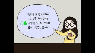 [러빙핸즈1018TV] 인스타툰 : 아몬드 2