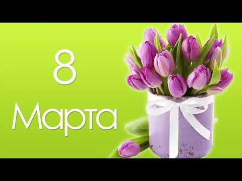 Самое Красивое Поздравление с 8 Марта Видеопоздравление с 8 Марта Зайка Zoobe