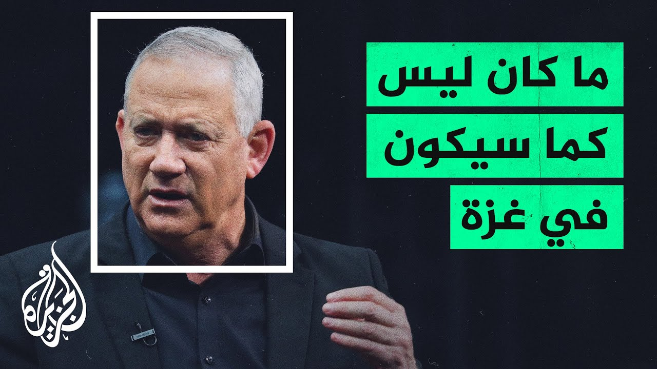 وزير الدفاع الإسرائيلي: لا ترميم لاقتصاد غزة دون عودة الإسرائيليين المفقودين  - نشر قبل 4 ساعة