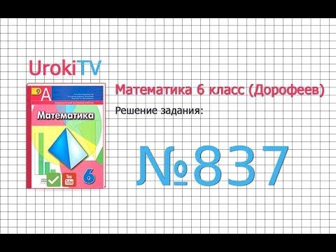 Задание №837 - ГДЗ по математике 6 класс (Дорофеев Г.В., Шарыгин И.Ф.)