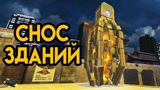 Снос Зданий - Demolition Сompany