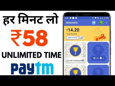 Best Paytm Cash Earning App 2019 || ₹58+₹58 Paytm Cash Unlimited Time || New Earning App 2019