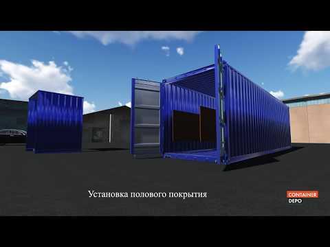 видео: Обрезка 12 метрового контейнера (40 футов) в 9 метров (30 футов) container-depo.ru