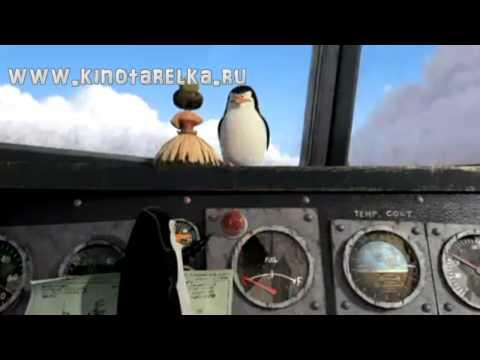 Мадагаскар 2 трейлер