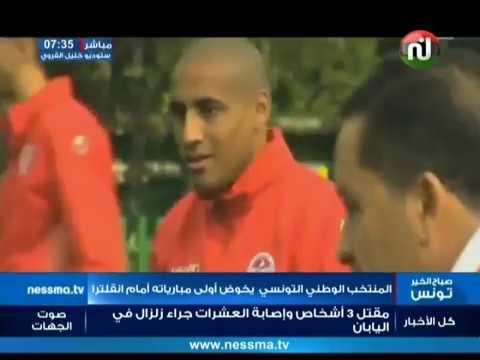 المنتخب الوطني التونسي يخوض أولى مبارياته أمام إنقلترا