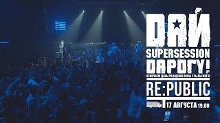 Дай Дарогу! SUPERSESSION 2019 - отчёт