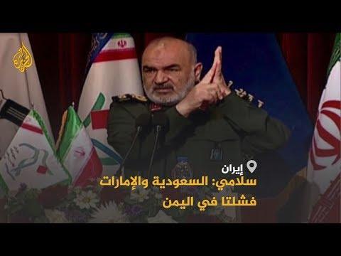 قائد الحرس الثوري الإيراني: المطارات والمنشآت النفطية السعودية لم تعد آمنة أمام هجمات الحوثيين  - نشر قبل 25 دقيقة