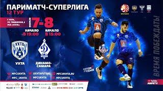 Париматч Суперлига 12 й тур Ухта Динамо Самара Матч 1