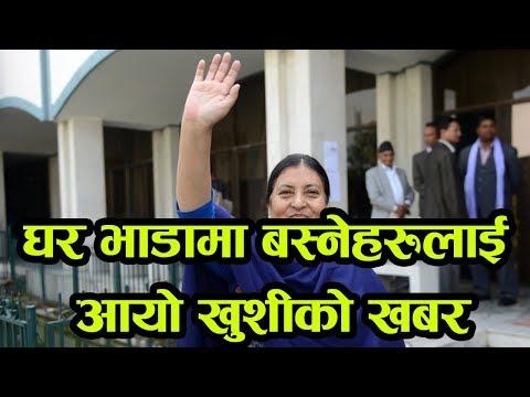 घर भाडामा बस्नेहरुलाई आयो खुशीको खबर ! मिल्ने भो ठुलो राहात ! Nepal News