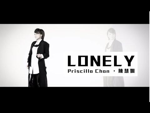 陳慧嫻 Priscilla Chan -《Lonely》MV