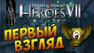 Might and Magic Heroes 7 | Меч и магия: Герои 7. Прохождение. Начало кампании за некромантов