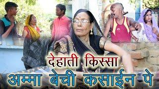 देहाती किस्सा || लुक्का कीअम्मा बेची कसाइँ पे | Lukka ki Amma bechi sasu kasaiyan pe || Rambir singh
