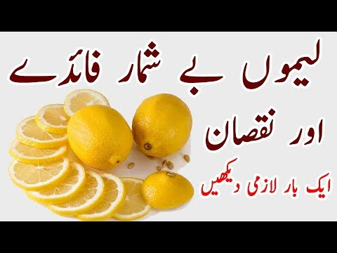 Lemon Benefits - Advantages And Disadvantages Of Lemon And Lemon Juice