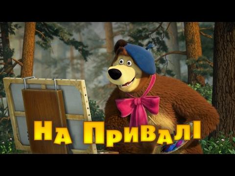 Маша та Ведмідь: На привалі (57 серія) Masha and the Bear