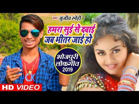 Sujeet Snehi - हमारा सुई से दवाई भीतर जाई - Bhojpuri Hit Song (2019) - Kahile Bhatar Kariya