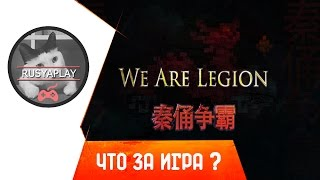 Летсплей We Are Legion.