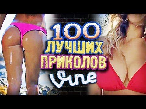 Топ 100 лучших пранков, вайнов, приколов Top 100 vine