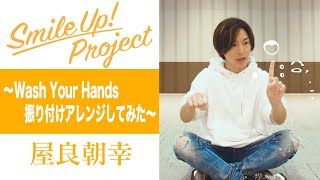Smile Up ! Project 〜Wash Your Hands 振り付けアレンジしてみた〜 屋良朝幸
