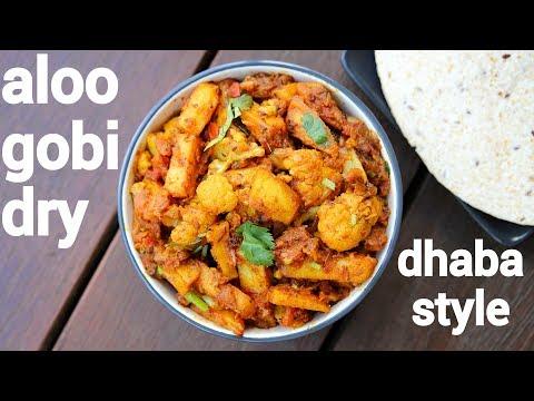 aloo-gobi-dry-recipe-|-ढाबा-स्टाइल-आलू-गोभी-की-सब्जी-|-aloo-gobhi-ki-sabji-|-aloo-gobi-masala-dry