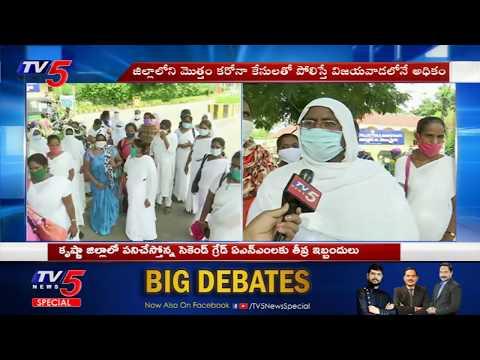 కృష్ణ జిల్లాలో సెకండ్ గ్రేడ్ ఏఎన్ఎంలకు తీవ్ర ఇబందులు Second Grade ANM's   Vijayawada   TV5 News