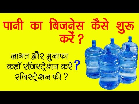 How to Start a RO Mineral Water Plant and Earn Upto 50- 1 lacs Per Month in Hindi