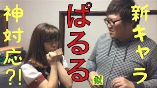 【ぱるる似】新キャラ登場!デカキン驚愕! thumbnail