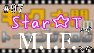'15.2月 #97 Star☆TとかM.I.F.とか