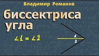 БИССЕКТРИСА УГЛА геометрия 8 класс
