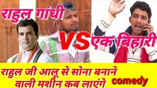 #rahul Gandhi Vs Ak Bihari || Shyari Comedy||#लड़का ने पूछा राहुल जी आलू से सोना बनाने मशीन #sonu Rk