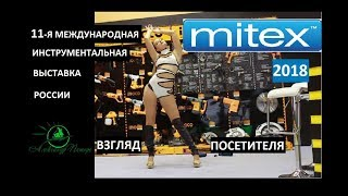 MITEX 2018. 11-я международная инструментальная выставка России.