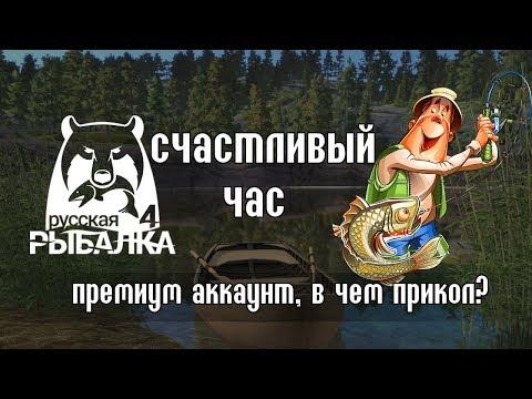 Платная рыбалка Премиум нужен?  Русская Рыбалка 4Russian Fishing 4