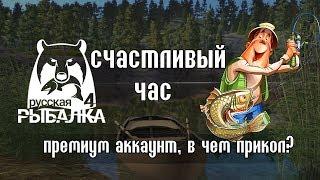 Платная рыбалка. Премиум нужен? - Русская Рыбалка 4/Russian Fishing 4