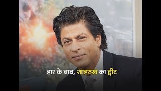 Here's What 'BOSS' Shahrukh Khan Tweeted After KKR's Loss | Sports Tak