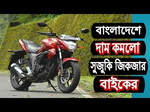 সুজুকি মোটরসাইকেলের দাম কমলো | Suzuki Gixxer Price In Bangladesh | Discount on Suzuki bikes Gixxer