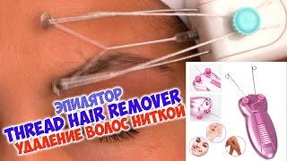 Эпилятор Thread Hair Remover - удаление волос ниткой