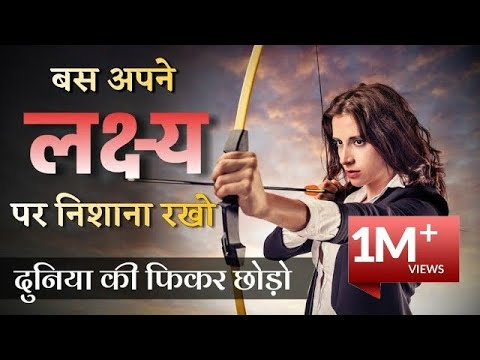 How To Focus On Target In Life -  Motivational Video In Hindi By Mann Ki Aawaz