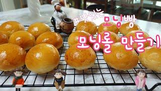 [B#19]홈메이드 모닝빵만들기/발효빵 #1/ 모닝롤 …
