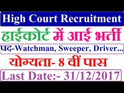 High Court Recruitment 2017 | 739 Posts | Driver, Peon, Mali & Sweeper Jobs