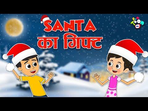 Santa का गिफ्ट | Christmas Special | Hindi Kahaniya | Hindi Stories |Hindi Stories | Moral Stories