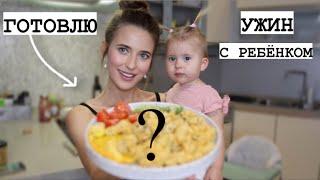 Готовлю Вкусный и Полезный Ужин с Дочкой