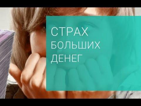 От Страха к Свободе - Как Принимать Решения в Жизни - Смотрите Лайфхак Видео помощь Скайп