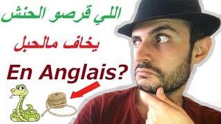 أمثال جزائرية VS أمثال إنجليزية - لعبة تحدي-