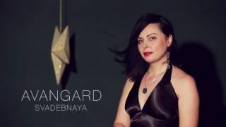 AVANGARD ◣ Свадебная ◥【 Audio Release 】