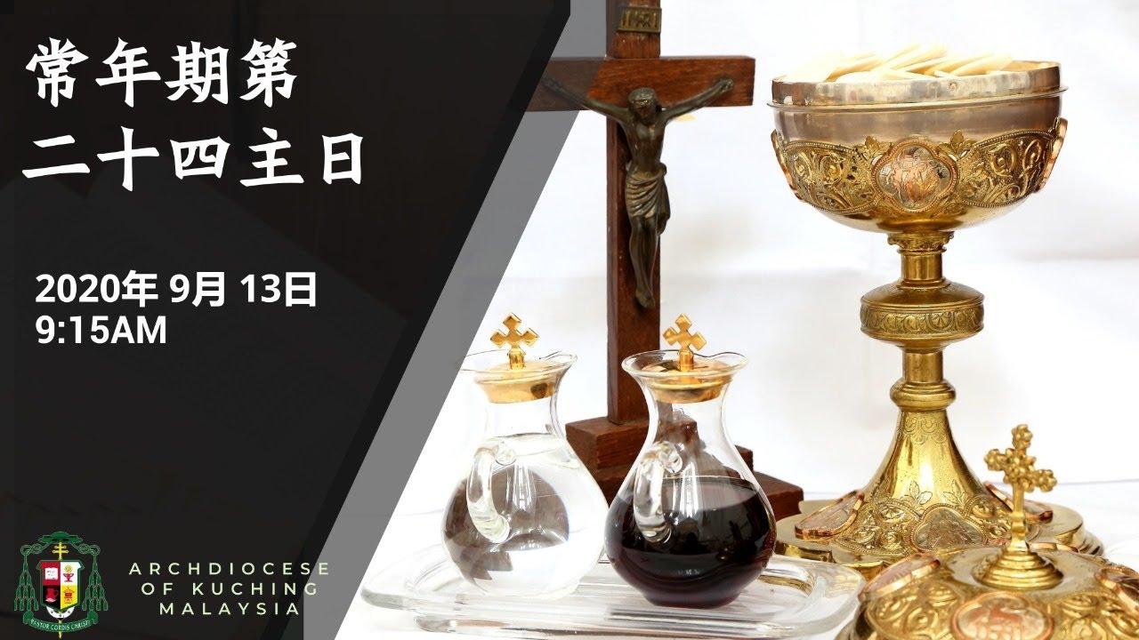 Mandarin Mass - 24th Sunday in Ordinary Time, 2020