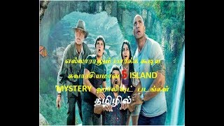 5 Best Island Mystery Hollywood Movies In Tamil Dubbed Links | Movies Squad | Ahr |