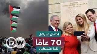 سبعون عاما بين احتفال إسرائيل و