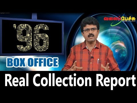 96 Movie   Real Collection Report   #393   Valai Pechu